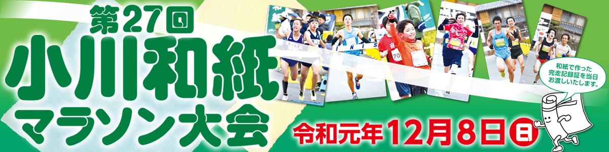 小川和紙マラソン大会【公式】