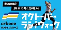 オクトーバー・ラン&ウォーク2021